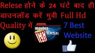 How to download new release movies in full hd