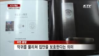 KTV 국민방송 한국전통문양 6만 건 맘껏 쓰세요 국민…