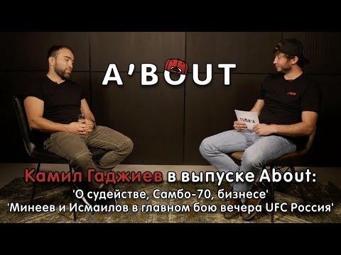 Камил Гаджиев. About.