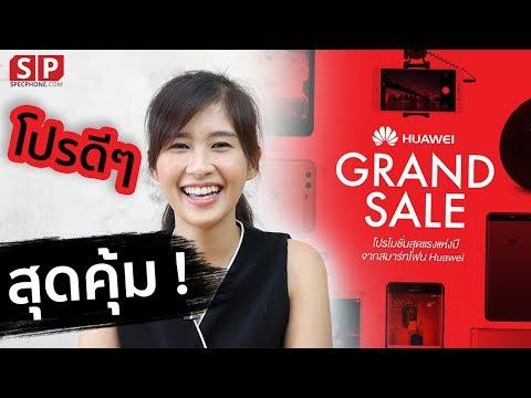 Huawei GRAND SALE !! แถมลำโพง Harman Kardon ราคา 8,900 บาท รวมมูลค่ากว่าหมื่นบาท!!!