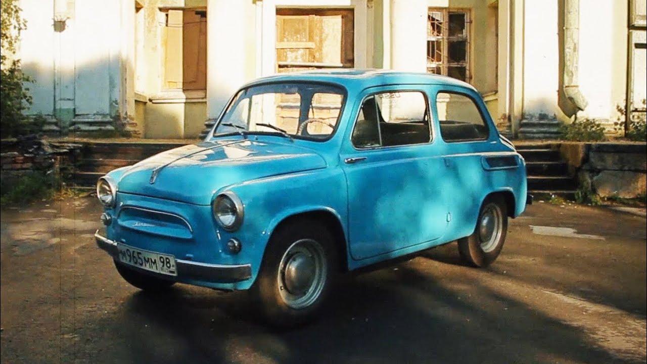Горбатый Запорожец. ЗАЗ 965.
