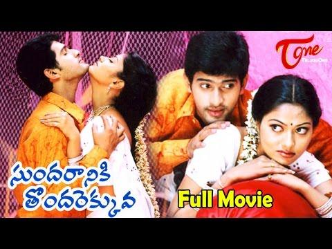 Sundaraniki Thondarekkuva  Full Length Telugu Movie  Baladitya, Suhasini  TeluguMovies
