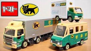 はたらくくるま トミカ そっくり クロネコヤマト ミニカー ポイント交換 クール宅急便車 ウォークスルー W号車 大型トラック10t車 オークションで安く購入☆おもちゃ 玩具レビュー thumbnail