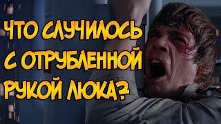 Что случилось с отрубленной рукой Люка Скайуокера после 5 эпизода? (Звездные Войны)