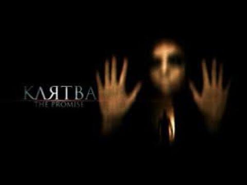 КЛЯТВА / страшные истории, истории на ночь, страшилки, страшные истории на ночь, мистические истории
