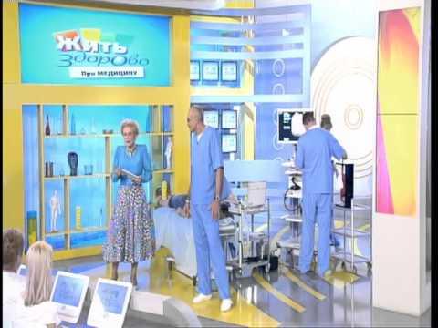 Программа «Жить Здорово» от 23 августа 2011 г.