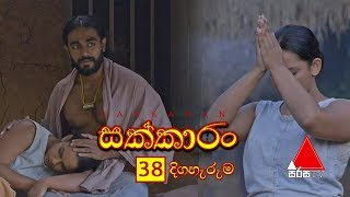 Sakkaran | සක්කාරං - Episode 38 | Sirasa TV Thumbnail