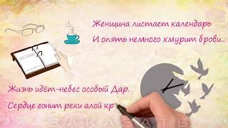 Красивое поздравление с Днём рождения женщине в стихах
