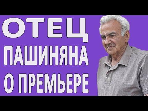 ОТЕЦ ПАШИНЯНА ПРО АРМЯНСКИЙ НАРОД #НОВОСТИ2019 #ПОЛИТИКА #АРМЕНИЯ