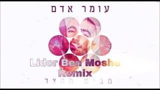 🔥 🔝 עומר אדם - מביט מהצד (Lidor Ben Moshe Remix)