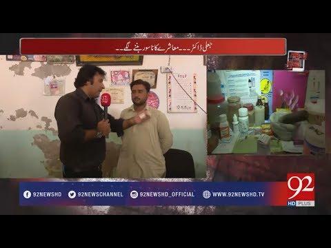 Andher Nagri - 26 August 2017 - 92NewsHD Plus