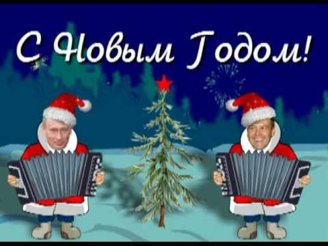 Новогодние Баянисты: Медведев и Путин на Открытка.ком - Видео с YouTube на компьютер, мобильный, android, ios