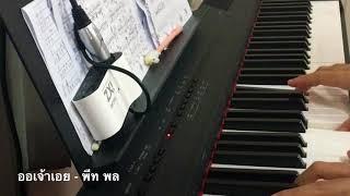 ออเจ้าเอย Ost.บุพเพสันนิวาส - พีท พล - Piano Cover