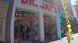 """ディスカウントがヤバイ!?ニューヨークのスニーカーショップ""""ドクタージェイズ""""に潜入!"""