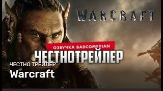 BadComedian — фильм Warcraft [Честный Трейлер: Озвучка]