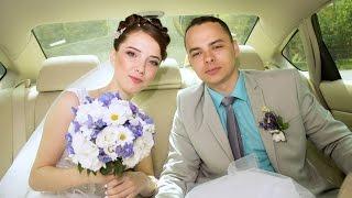 Свадьба - Фильм 1- Регистрация