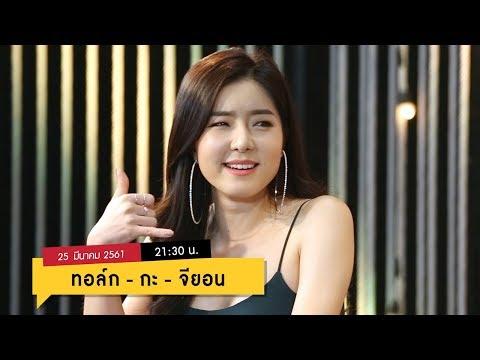 Download Youtube: ทอล์ก-กะ-เทย Tonight อาทิตย์ที่ 25 มี.ค. นี้ ทอล์กกับ 'จียอน'