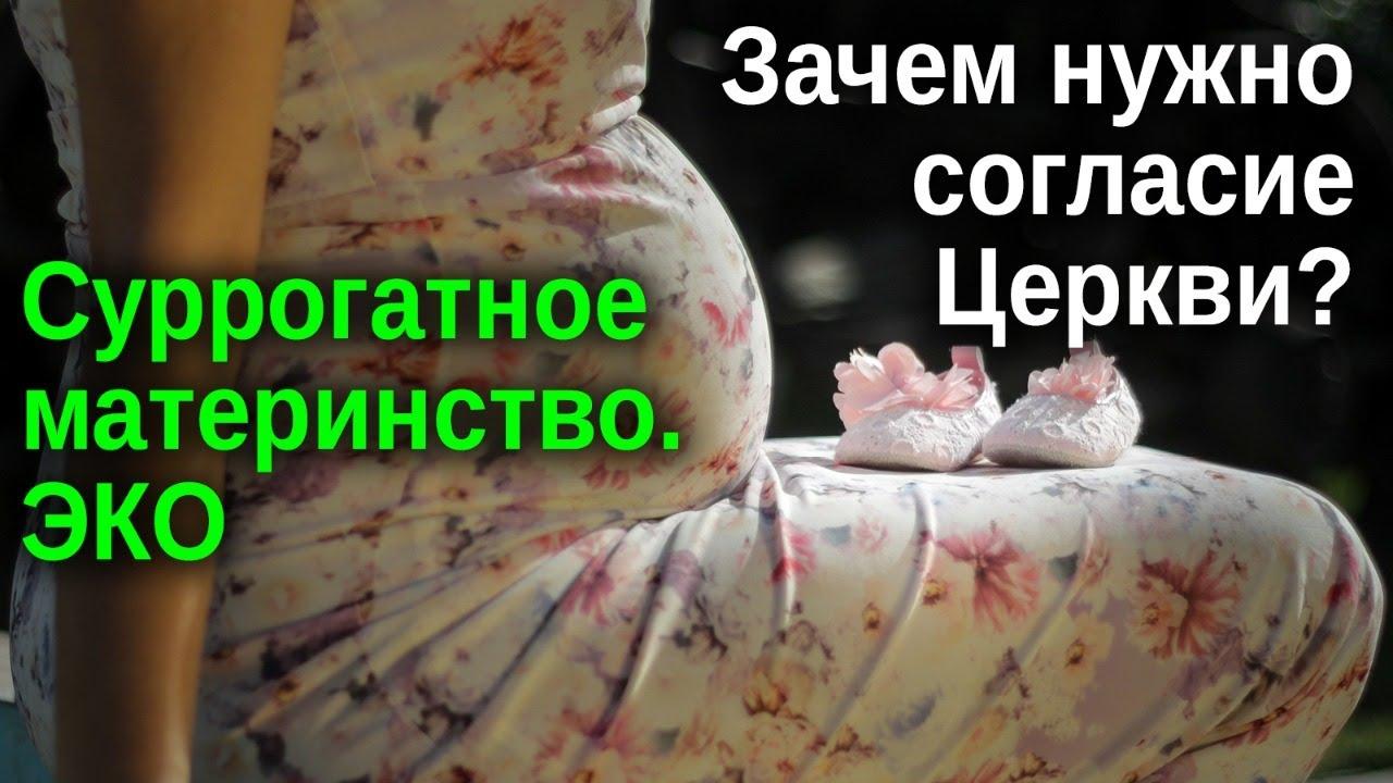 Все противоестественное не принесет добра! Суррогатное материнство и #ЭКО