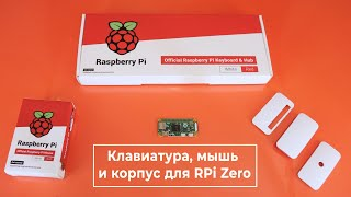 Клавиатура, мышь и корпус для RPi Zero. Железки Амперки