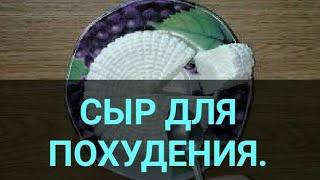 Как сделать сыр для похудения. Адыгейский обезжиренный сыр за 5 минут. Низкокалорийный сыр. Тутси