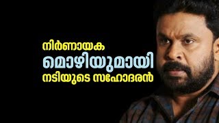 Dileep had threatened attacked actress in past: Police
