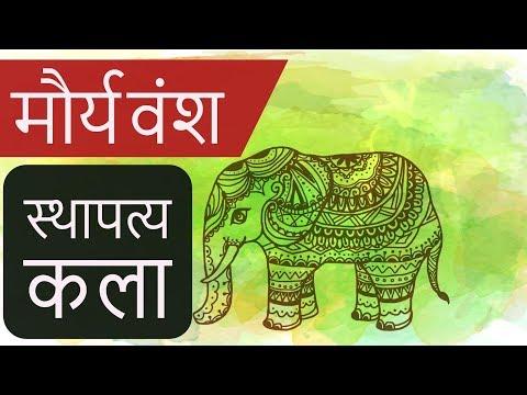 कला और संस्कृति - मौर्य वंश - स्थापत्य कला - Art & Culture of Mauryan Empire in Hindi Part 1