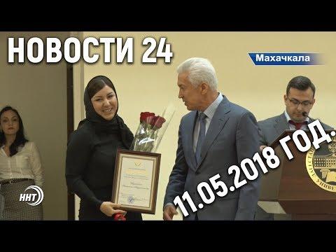 Новости Дагестан за 11. 05. 2018 год.
