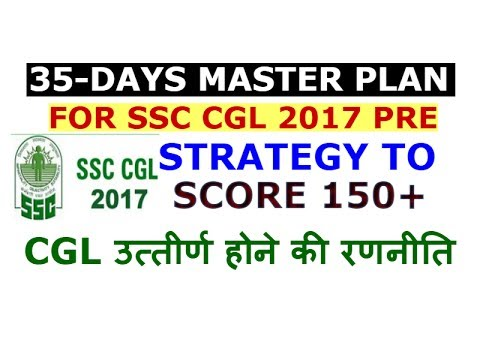 How to to get 150+ marks in SSC CGL 2017 in 35 days- Pre|Study Plan for ssc cgl|Preparation Strategy