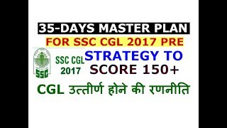 How to to get 150+ marks in SSC CGL 2017 in 35 days- Pre Study Plan for ssc cgl Preparation Strategy
