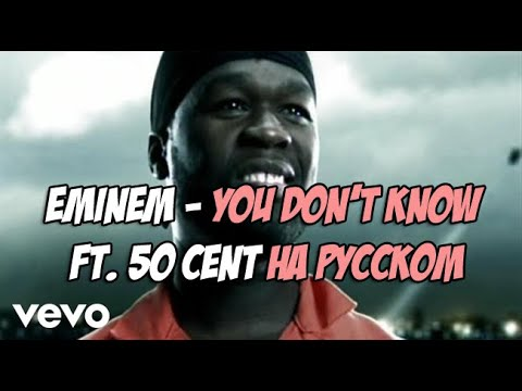Eminem - You Don't Know ft. 50 Cent (РУССКИЙ КАВЕР/РУССКИЙ ПЕРЕВОД)