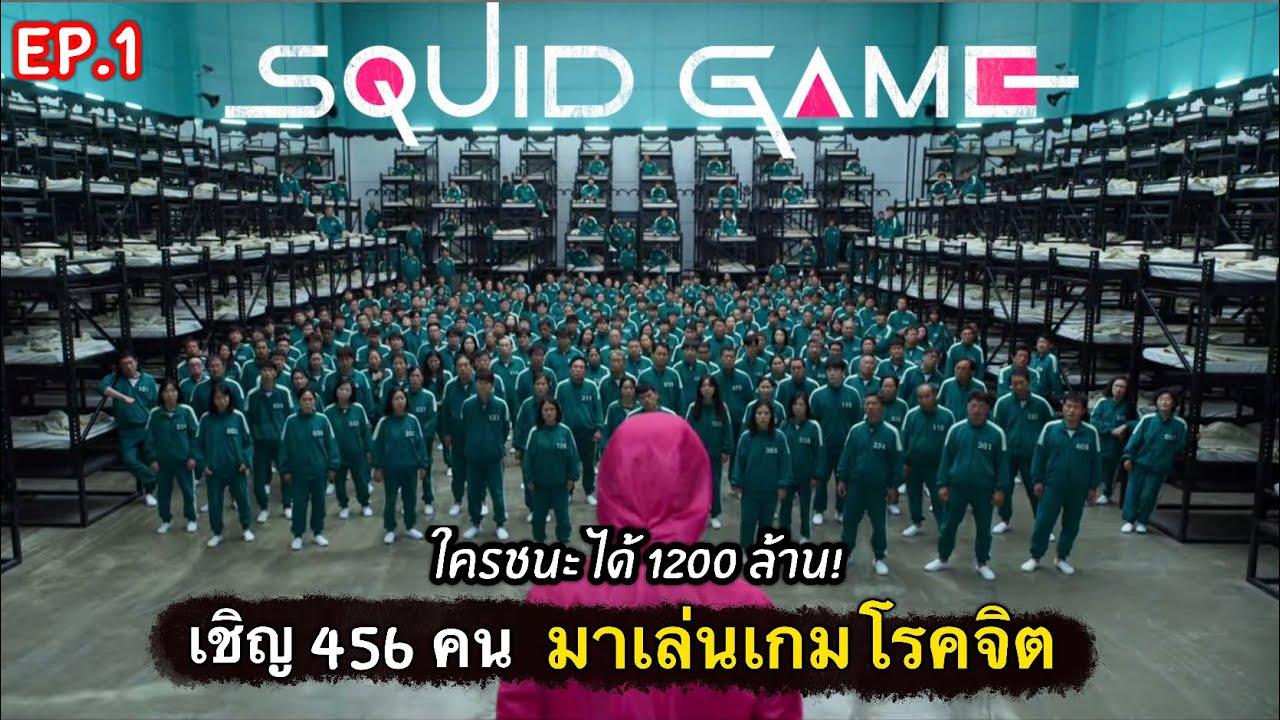 สรุปเนื้อเรื่อง SQUID GAME เล่นลุ้นตาย | EP.1 เกม AEIOUหยุด [สปอยเละ] 2021