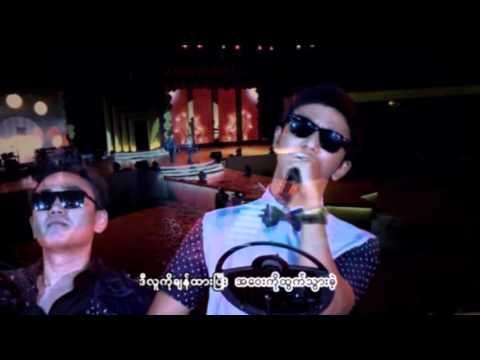ငါ့အေၾကာင္းနဲ႔ငါ့ကံ - Shwe FM 4th Anniversary