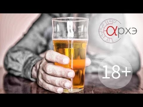 """(18+)Алексей Решетун: """"Алкоголь и организм: мифы и реальность"""""""