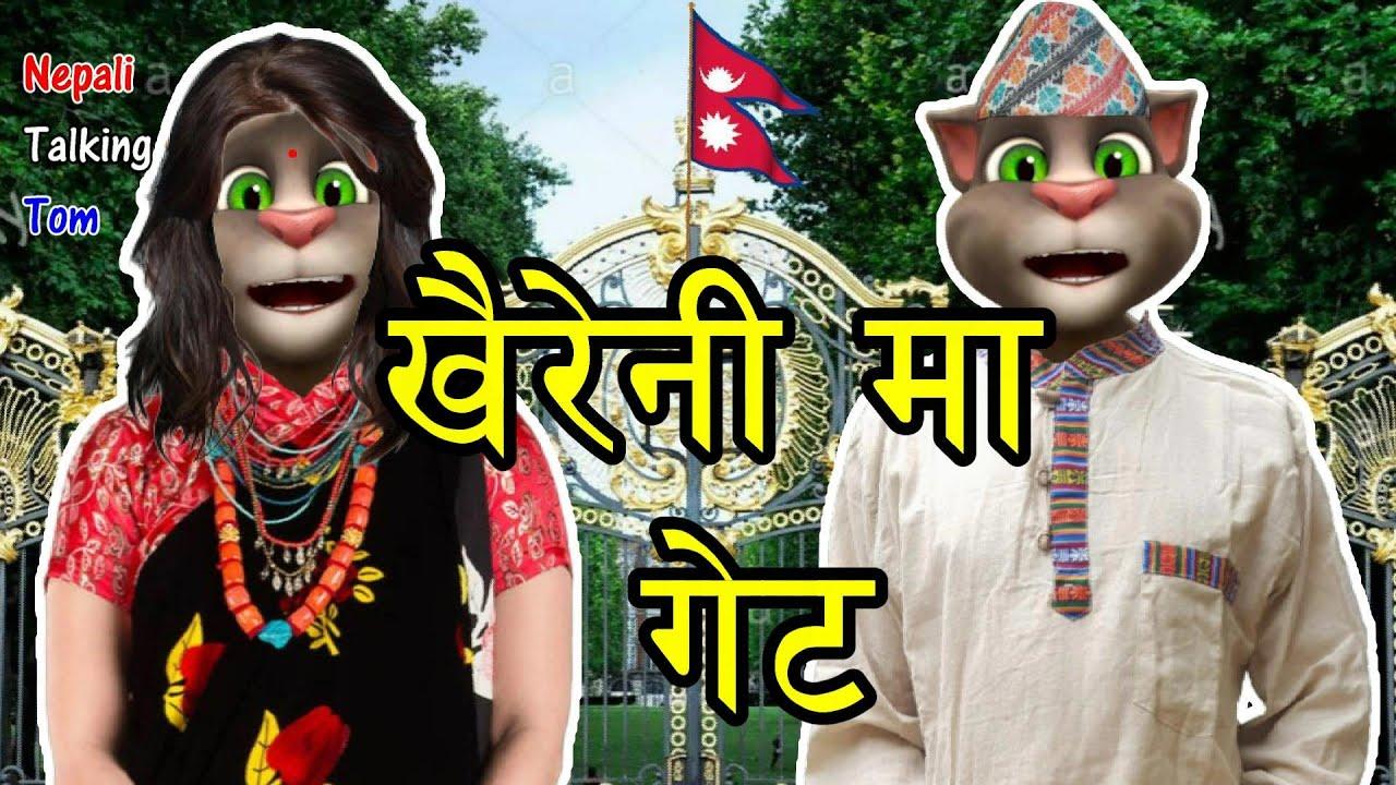 Nepali Talking Tom - KHAIRENI MA GATE (खैरेनीमा गेट) Nepali Comedy Song - Talking Tom Nepali Funny