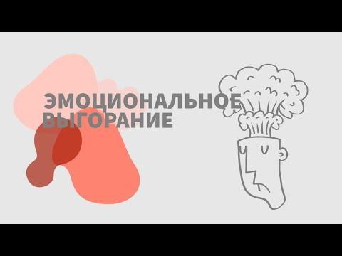 ЭМОЦИОНАЛЬНОЕ ВЫГОРАНИЕ: ПРАВИЛЬНЫЙ ОТПУСК, РАБОЧАЯ ХАНДРА И «ВСЕ ДОСТАЛО» | ЛИКБЕЗ С ХИМЕРОЙ
