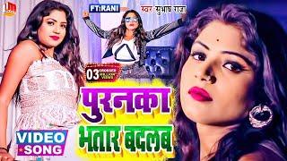 पुरनका भतार बदलाब || Puranka Bhatar Badlab || Subash Raja || New Bhojpuri Song 2017