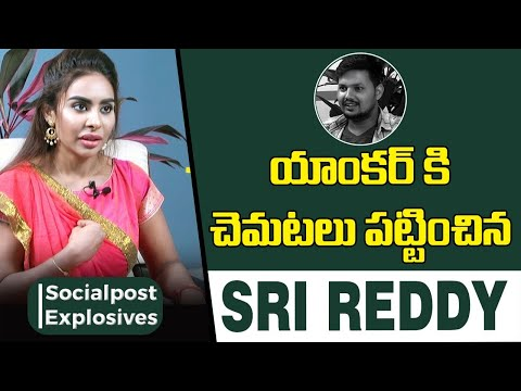 Sri Reddy About Her Beauty | Sri Reddy Exclusive Interview | Socialpost Explosives