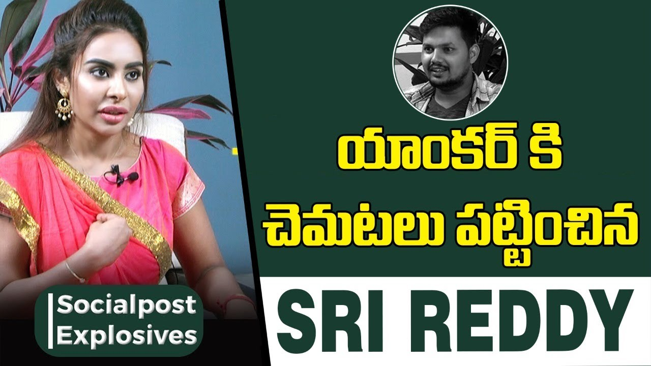 Download Sri Reddy About Her Beauty And Structure   Sri Reddy Exclusive Interview   Socialpost