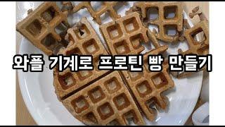 와플기계로 다이어트식 프로틴빵 만들기