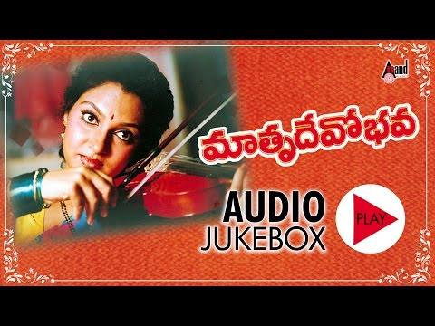 Mathrudevobhava  Full Songs JukeBox   Madhavavi,Nassar   K.Ajay Kumar   Telugu Old Songs