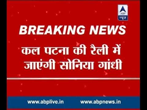 Sonia Gandhi to attend 'Mahagatbandhan' rally of JDU-RJD on Sunday