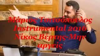 Μάριος Τσιτσόπουλος Instrumental 2016 Νίκος Βέρτης Μην αργείς