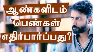 What Women Want From Men? Dr Karthik Gunasekaran | Kumudam