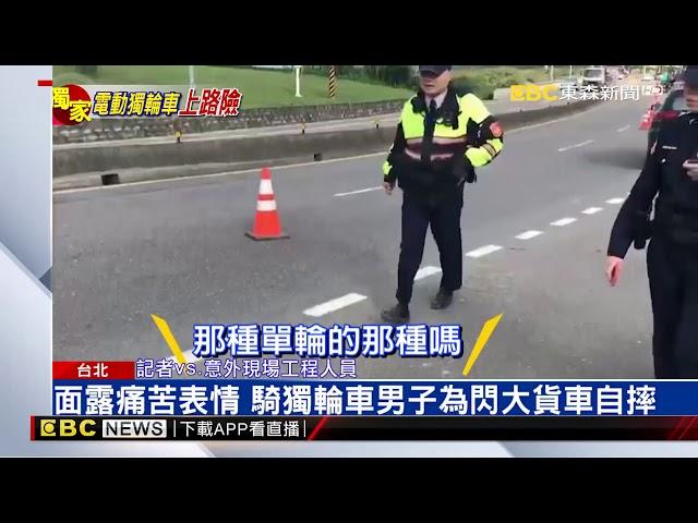 男騎獨輪車環島 沿海岸北行「閃大車」自摔受傷