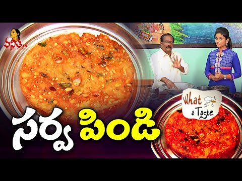 Easy Making Of Sarva Pindi ( సర్వ పిండి ) Recipe || What A Taste || Vanitha TV