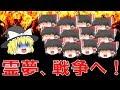 【ゆっくり実況】霊夢、戦争へ…!!【キングダム乱】