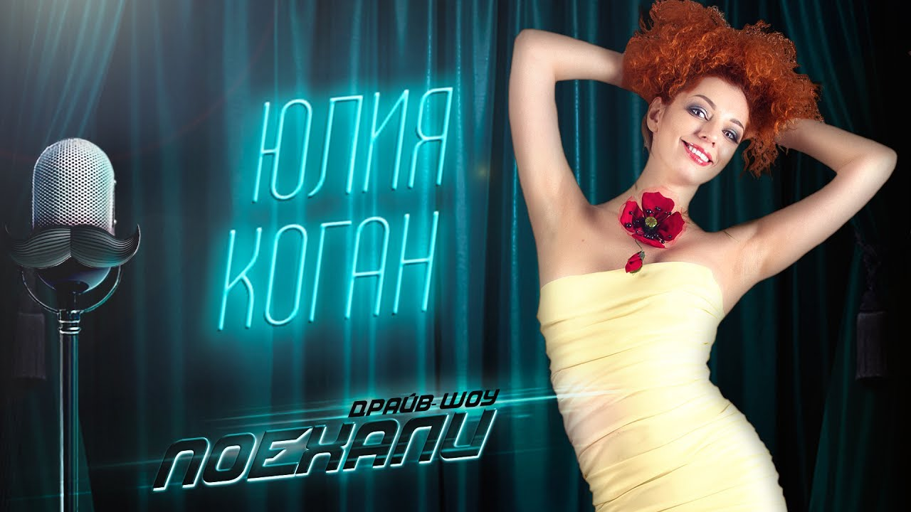 Юлия Коган про мат на концерте и группу Ленинград