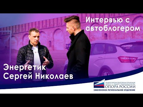 Опора России. Интервью с автоблогером. Энергетик Сергей Николаев.