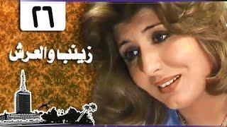 زينب والعرش ׀ سهير رمزي – محمود مرسي ׀ الحلقة 26 من 31