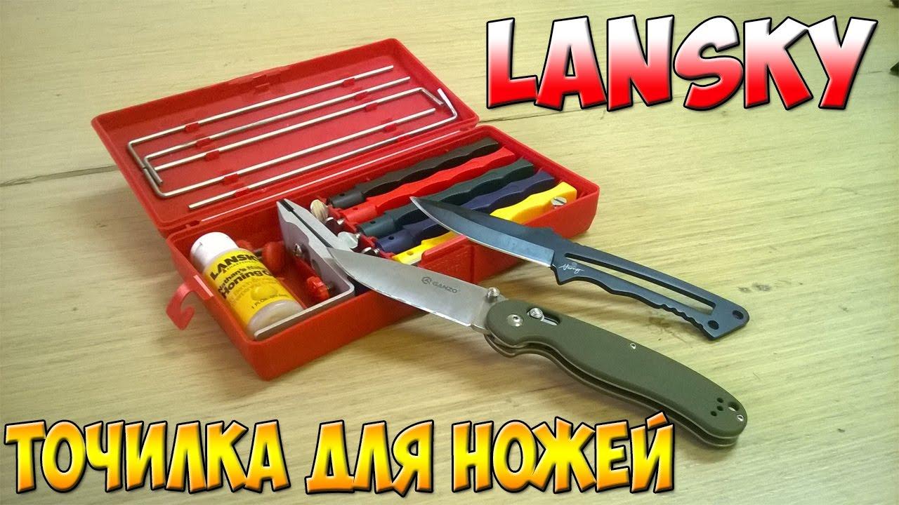 Точилки лански. Купить фонарик lansky (лански). Точилка lansky с доставкой по киеву и украине. Cамый широкий ассортимент оригинальных точильных систем лэнски.